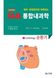 해부 병태생리로 이해하는 SIM 통합내과학. 3: 순환기(2018)
