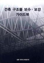 건축 구조물 보수 보강 가이드북