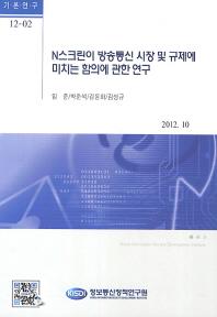 N스크린이 방송통신 시장 및 규제에 미치는 함의에 관한 연구