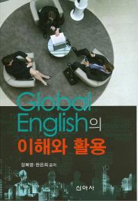 글로벌영어(Global English)의 이해와 활용