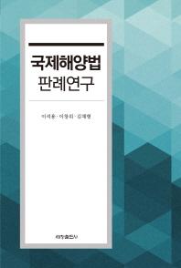 국제해양법 판례연구