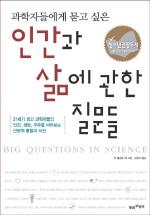 과학자들에게 묻고 싶은 인간과 삶에 관한 질문들