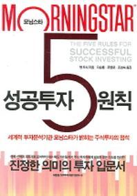 모닝스타 성공투자 5원칙