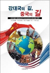 강대국의 길, 중국의 길