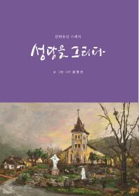 문화유산 스케치 성당을 그리다