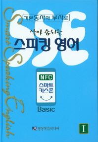 살아 숨쉬는 스피킹 영어. 1(Basic)(NFC 스마트 키스폰)