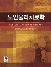 노인물리치료학