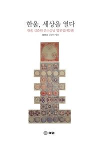 한울, 세상을 열다: 한울 김준원 큰스승님 법문집. 2