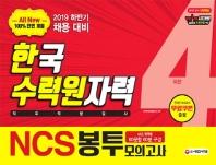 한국수력원자력(한수원) 직무역량검사 봉투모의고사 4회분(2019 하반기)