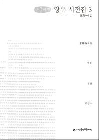 왕유 시전집. 3(큰글씨책)