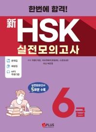 한번에 합격! 신HSK 실전모의고사 6급(2020)