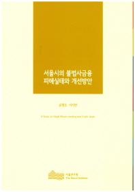 서울시의 불법사금융 피해실태와 개선방안