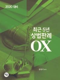 최근 5년 상법판례 OX(2020)