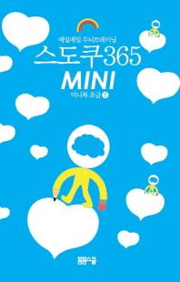 매일매일 두뇌트레이닝 스도쿠365 Mini(미니) 미니북. 1: 초급