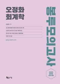 오정화 회계학 봉투모의고사(2020)(봉투형)