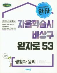 완자 고등 생활과 윤리(2021)
