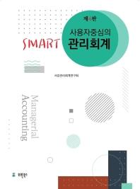 사용자 중심의 Smart 관리회계