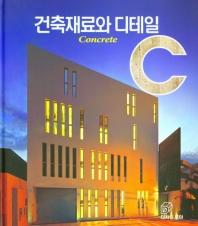 건축재료와 디테일: Contrete