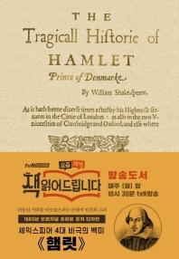 햄릿(초판본)(1603년 오리지널 초판본 표지디자인)