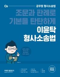 이윤탁 형사소송법(2022)