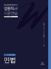 법원직W 지문연습 민법(2021)