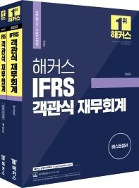 2022 해커스 IFRS 객관식 재무회계 세트