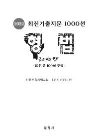 2022 최신기출지문 1000선 형법