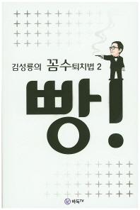 김성룡의 꼼수 퇴치법. 2