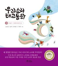우리소리 태교동화. 2