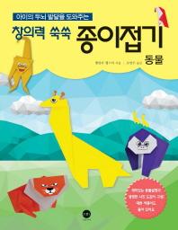 아이의 두뇌 발달을 도와주는 창의력 쑥쑥 종이접기: 동물