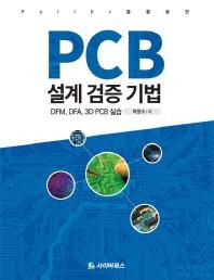 PCB 설계검증기법