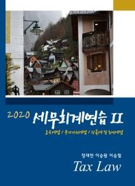 세무회계연습. 2(2020)