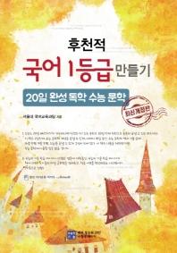 후천적 국어 1등급 만들기: 20일 완성 독학 수능 문학(2020)