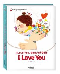 하나님 아가야 사랑해 사랑해(영문판 보드북)