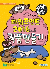 우당탕탕 파워포인트 2016으로 작품 만들기