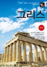 트래블로그 그리스(2020~2021)