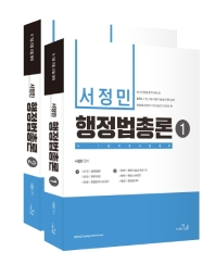 서정민 행정법총론 세트