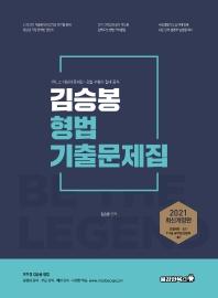 김승봉 형법 기출문제집(2021)