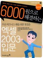 6000원으로 해결하는 엑셀 2003 입문