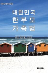 대한민국 한부모가족법(한부모가족지원법) : 교양 법령집 시리즈