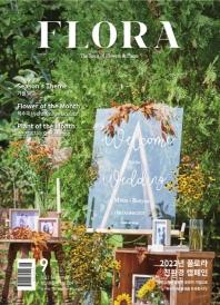 월간 플로라(Flora)(2021년 9월호)