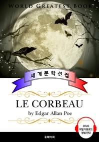 까마귀 (Le Corbeau / The Raven) - 고품격 시청각 프랑스어판