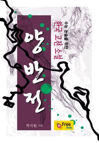 양반전 (수능 논술을 위한 한국 고전 소설)