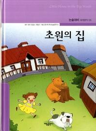 초원의 집_논술대비 세계명작 05