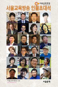 서울교육방송 인물초대석(도영심 UNWTO스텝재단 이사장, 탈렙 리파이 UN사무총장 등 )