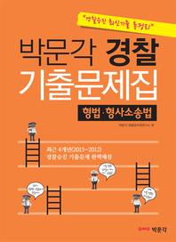 [경찰승진 최신기출 총정리] 박문각 경찰 기출문제집(형법,형사소송법)