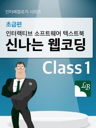 인터페컬로지 시리즈 인터렉티브 소프트웨어 텍스트북 신나는 웹코딩 초급편 Class 1
