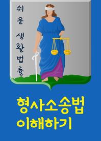 형사소송법 이해하기 (고소 고발, 고소장, 진술조서, 피의자 신문조서)