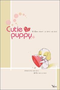 Cutie puppy - 떴다 율리 첫 번째 이야기
