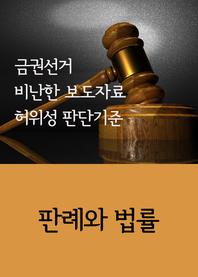 금권선거 비난한 보도자료 허위성 판단기준 (판례와 법률)